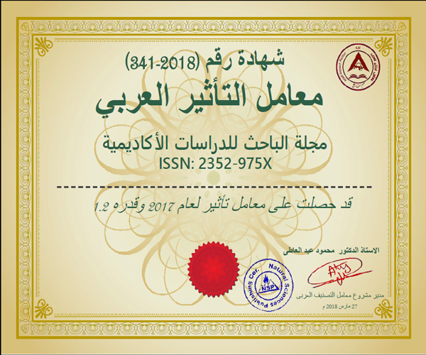 attestation elbahith